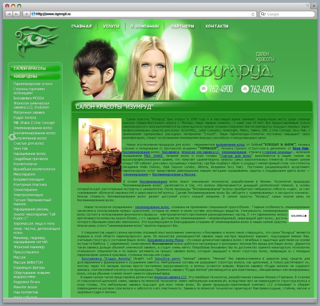 разработка сайтов и поддержка